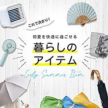 インテリア雑貨特集 |初夏の快適グッズ