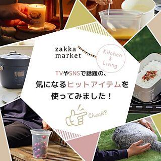 【インテリア雑貨特集】 - キッチン・インテリア・生活雑貨まで、口コミで高評価のアイテムばかりです!